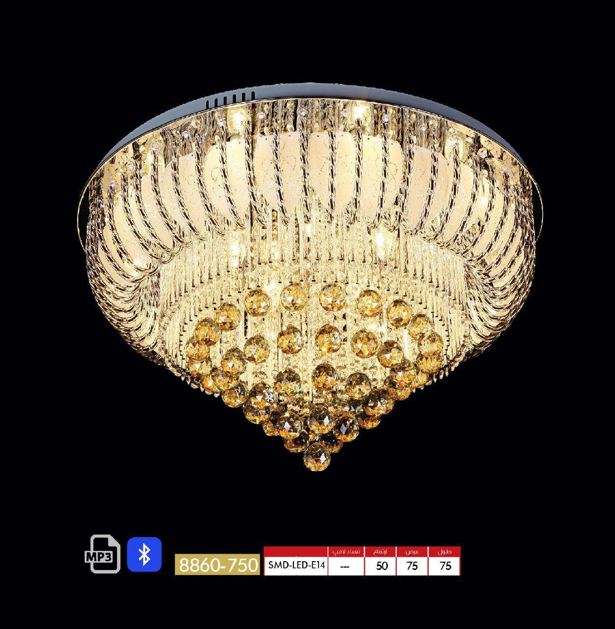 لوستر سقفی LED (کد: ۷۵۰/ ۸۸۶۰)  