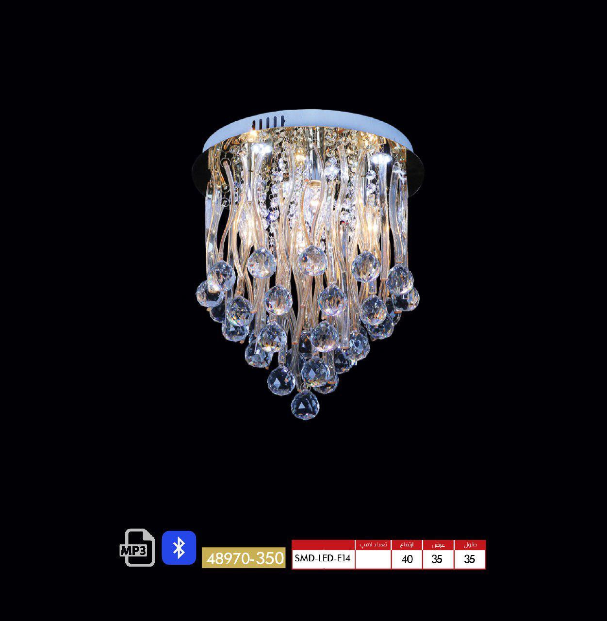 لوستر سقفی LED (کد: ۳۵۰/ ۴۸۹۷۰)  