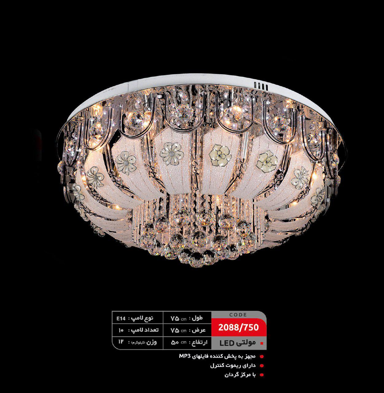 لوستر سقفی مولتی LED (کد: ۷۵۰/ ۲۰۸۸) |