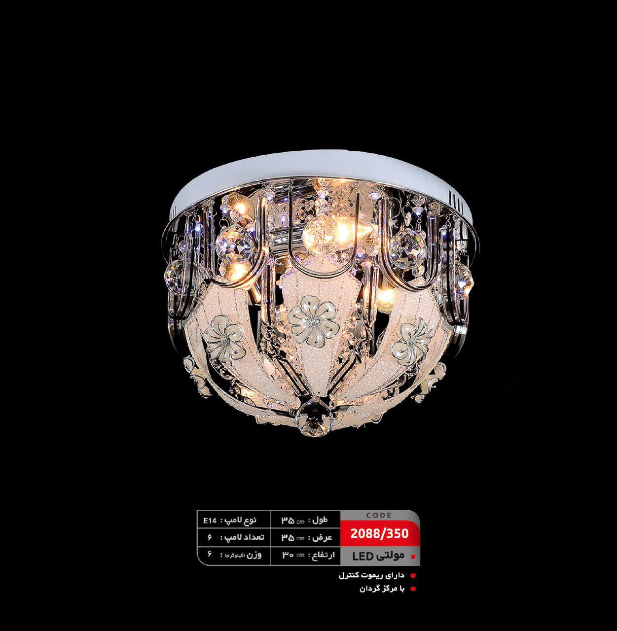 لوستر سقفی مولتی LED (کد: ۳۵۰/ ۲۰۸۸)  