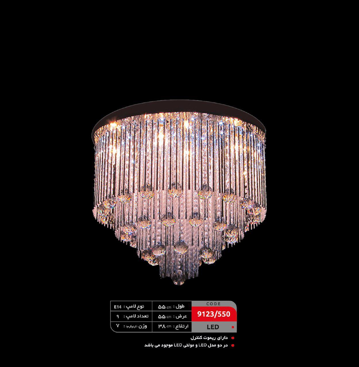 لوستر سقفی LED (کد: ۵۵۰/ ۹۱۲۳) |