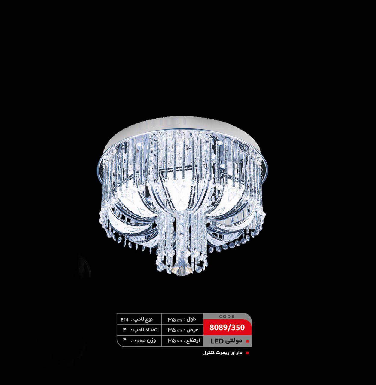 لوستر سقفی مولتی LED(کد: ۳۵۰/ ۸۰۸۹)  