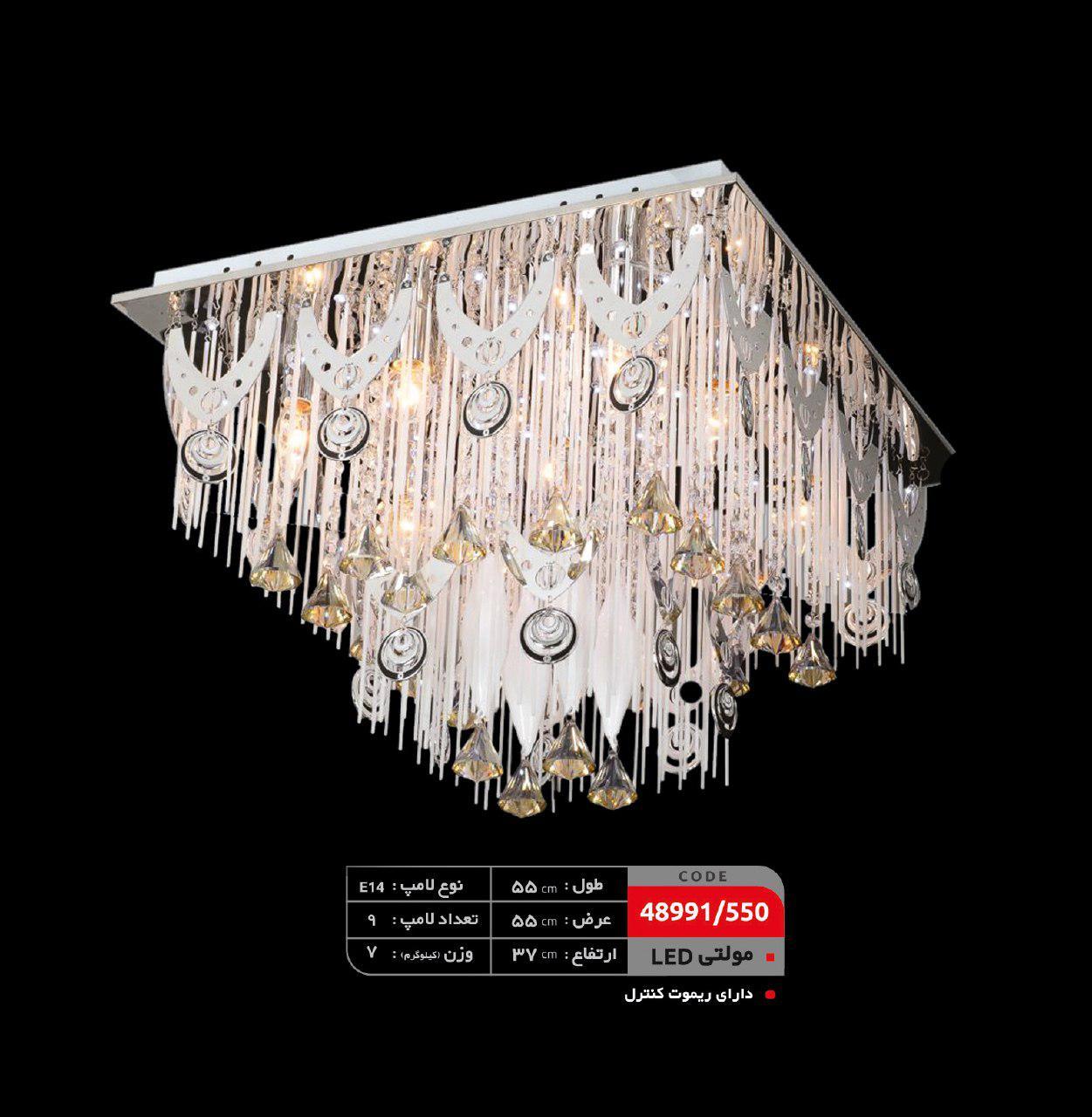 لوستر سقفی مولتی LED(کد: ۵۵۰/ ۴۸۹۹۱) |