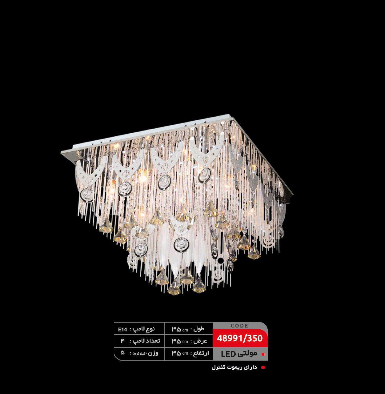 لوستر سقفی مولتی LED(کد: ۳۵۰/ ۴۸۹۹۱) |