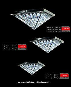 1705 247x300 - لوستر مدرن آخرین مدل های 2020 + نکات مهم در خرید لوستر!