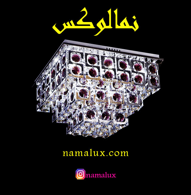 لوستر سقفی مولتی LED (کد: ۳۵۰/ ۸۱۲۲)  