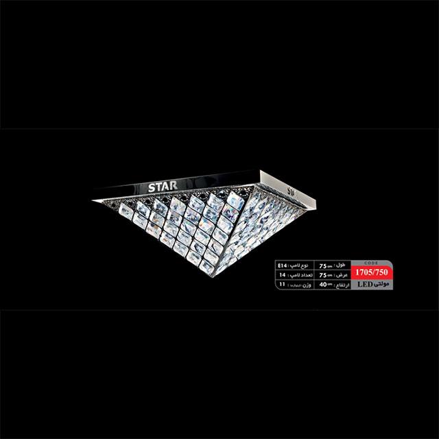 لوستر سقفی مولتی LED (کد: ۷۵۰/ ۱۷۰۵)  